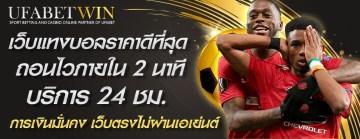 ค่าคอม เว็บแทงบอล2021