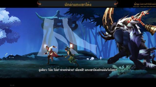 รีวิวเกม Tales of Demons and Gods
