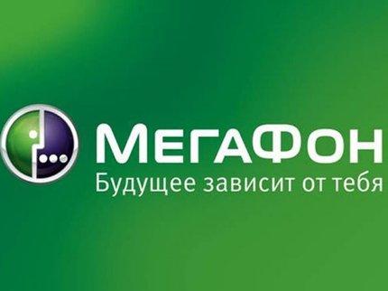 Проект в области телемедицины «МегаФон.Здоровье» приостановлен