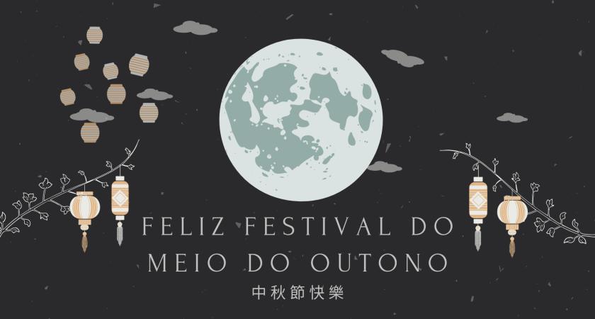 Festival da Lua | 中秋節