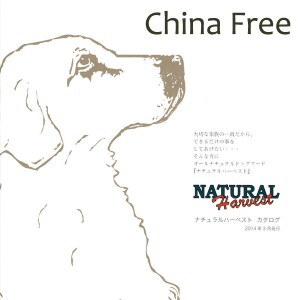 nh_chinafree