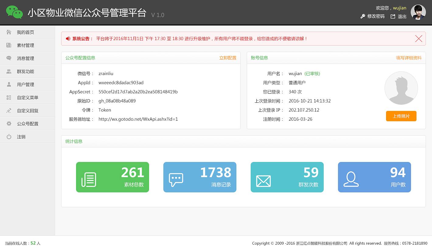微信公眾號管理平臺界面設計_UI設計_UI_UI教程-Uimaker-專注UI設計