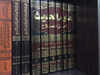 Buku Ulum al-Hadith karya al-Imam Ibn al-Solah