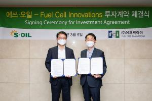 에쓰-오일, 연료 전지 투자로 수소 사업 진출