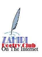 Konkurs i Poezise Shqipe ne Internet