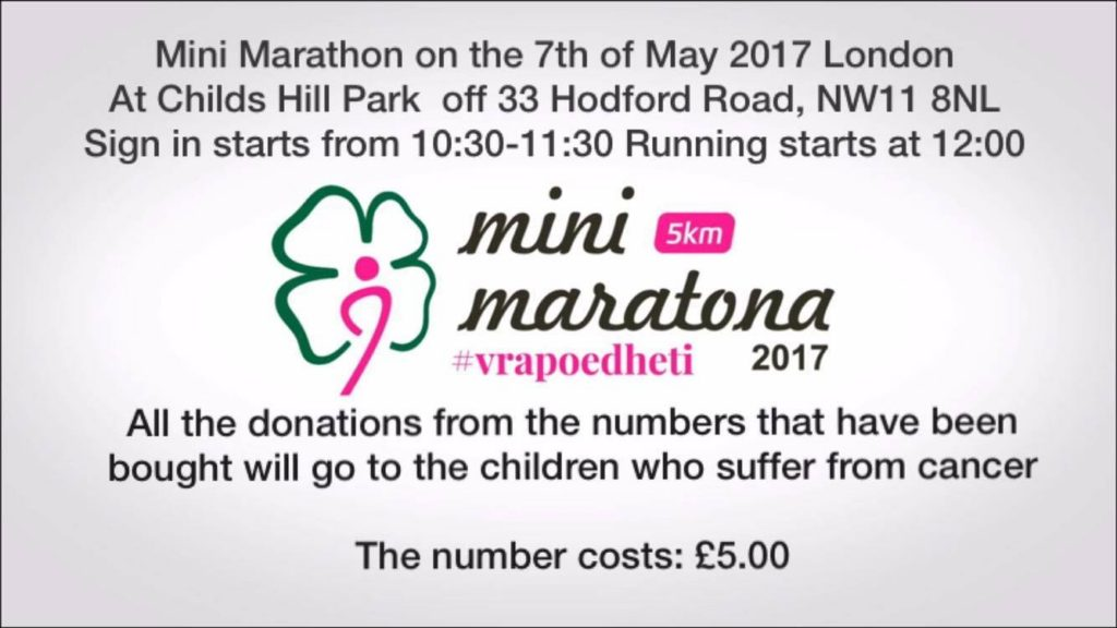 Minimaratona ne Londer, me 7 maj 2017