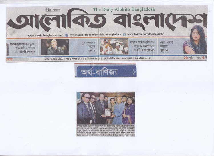 Alokito-Bangladesh