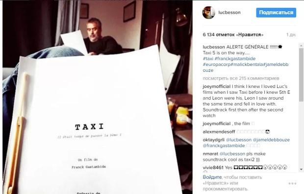 Бессон и Такси