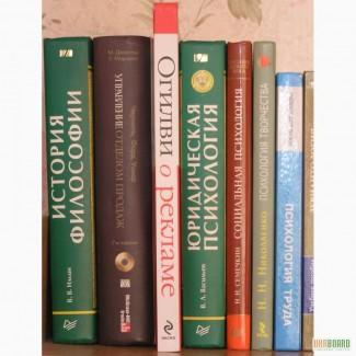 Продам/купить книги по психологии, зотерики, философии, б ...