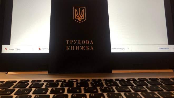 الغاء المصنفات الورقية في اوكرانيا