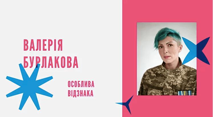 فاليريا بورلاكوفا