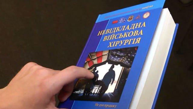 كتاب الجراحة العسكرية العاجلة... ما بين الانسانية والارهاب