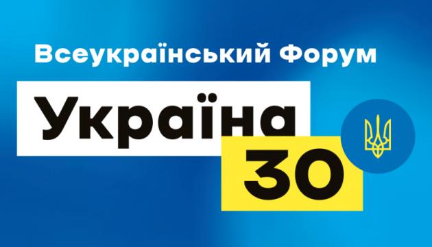 منتدى أوكرانيا 30. الثقافة والإعلام والسياحة فعاليات اليوم الثالث