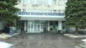 أكاديمية زابوروجي الطبية للتعليم العالي في وزارة الصحة في أوكرانيا