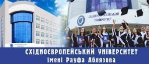 جامعة أوروبا الشرقية تحمل اسم رؤوف أبليازوف