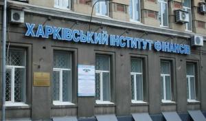 معهد خاركيف للتمويل
