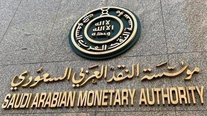وزارة المالية السعودية مرتبطة إلكترونيا بمؤسسة النقد العربي السعودي
