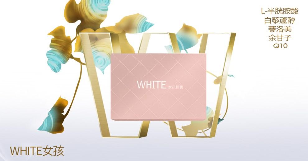 WHITE女孩-3