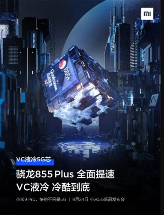 Xiaomi Mi 9 Pro vibration motor and cooling teasers