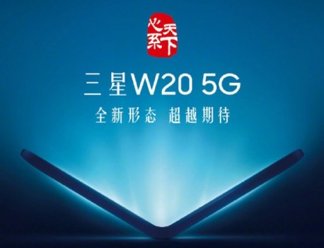 China Telecom confirms November launch for Samsung W20 5G foldable clamshell