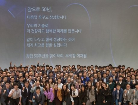 Samsung Electronics celebrates its 50th anniversary