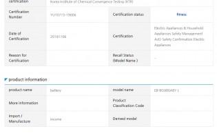 Samsung battery certification