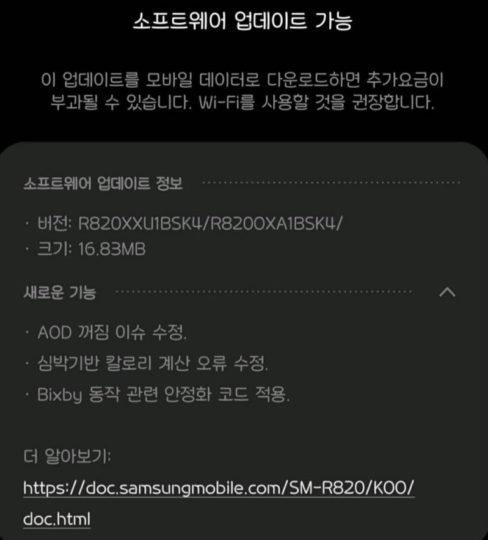 Samsung Galaxy Watch Active 2 picks up new update