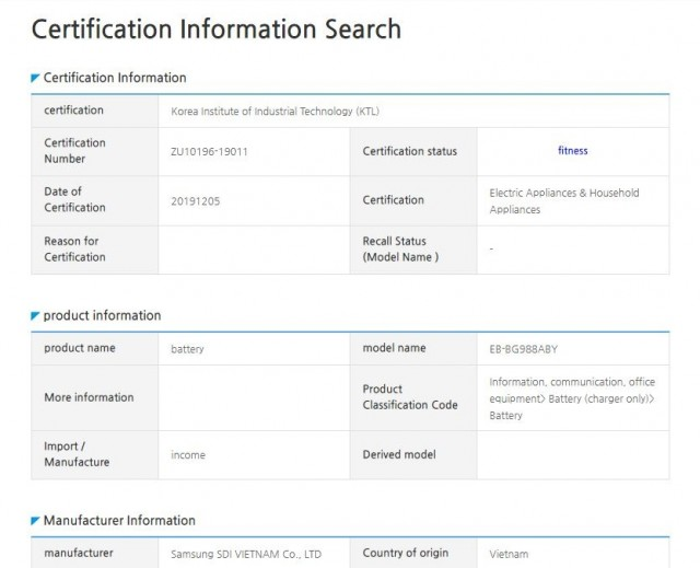 Galaxy S11+ battery certification