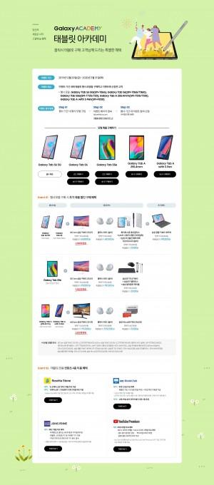 Samsung Galaxy ACADEMY tablet promotion in Korea