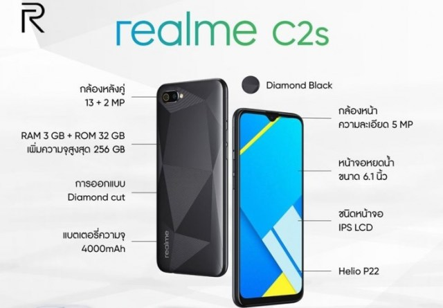 Realme C2s goes official with Helio P22 SoC and dual camera