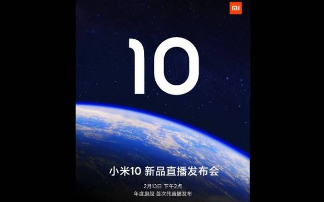 Xiaomi Mi 10 Launch February 13 2020