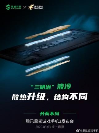 Black Shark 3 JoyUI and dual liquid-cooling posters