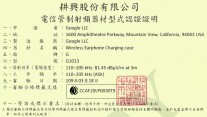 Google Pixel Buds (2020) certification at NCC