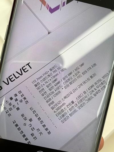 LG Velvet specs sheet in Korean