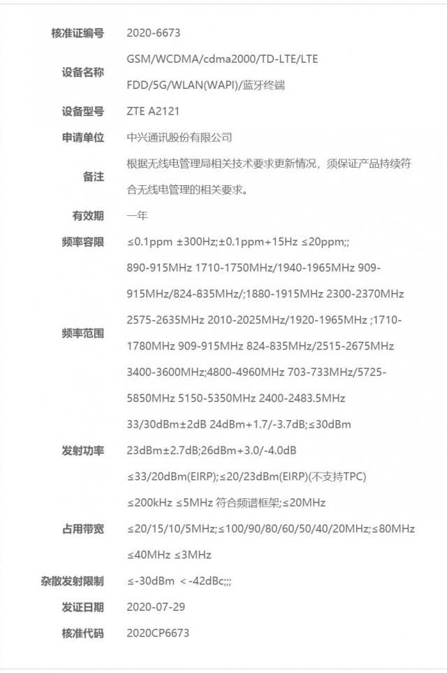 ZTE A20 5G certification on SRRC