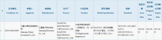 Galaxy S20 FE listing on 3C