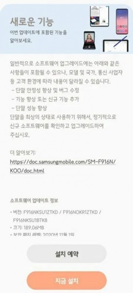 New update for Galaxy Z Fold2