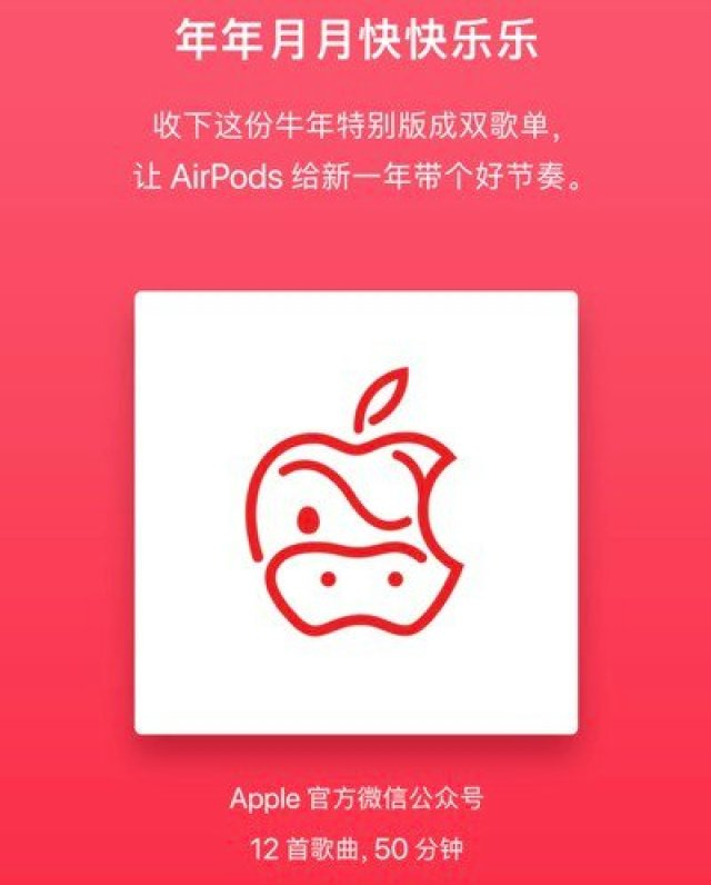 apple wechat ox