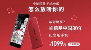 Hand-breaded, freshly-prepared, finger-lickin' good... Huawei smartphone