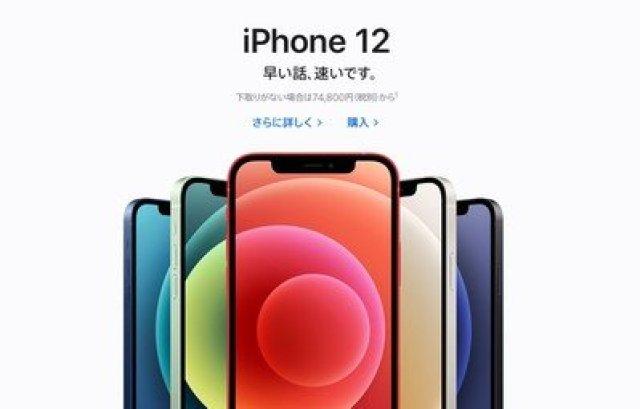 japan iphone 12