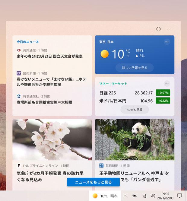 Windows 10 build 21313 et le module Météo et actualités de la barre des tâches.