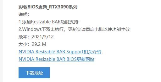 Nvidia Resizable Bar BIOS RTX 3090