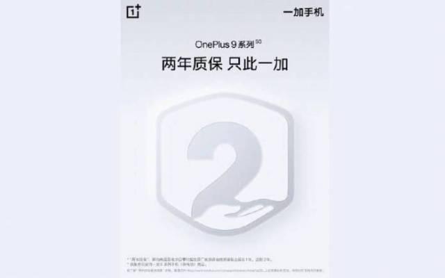 OnePlus 9 2 Year Warranty