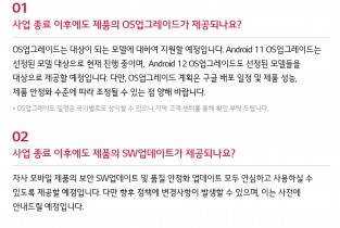LG's announcement about Android updates (in Korean)
