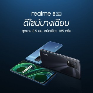 Realme 8 5G will come with a 90Hz screen and side-mounted fingerprint reader