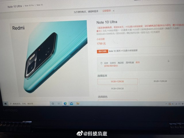 Xiaomi Redmi Note 10 Ultra makes a brief appearance, specs and prices revealed