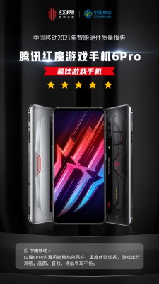 The current Red Magic 6 Pro was picked as China Mobile's best gaming phone