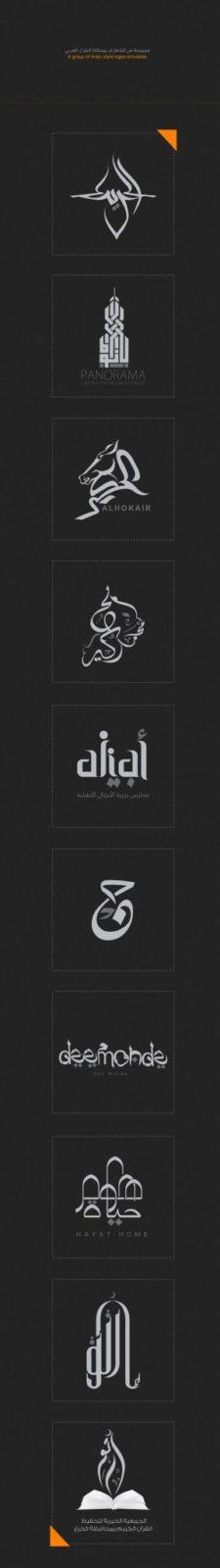 arabic-logo-19