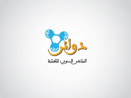 arabic-logo-49