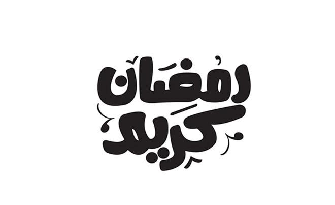 Ramadan Kareem arabic logo calligraphic style 2